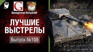 Лучшие выстрелы №108 - от Gooogleman и Sn1p3r90 [World of Tanks]