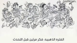 Baixar Drunken Tiger (feat. RM of BTS) - Timeless - Arabic Sub الترجمه العربيه