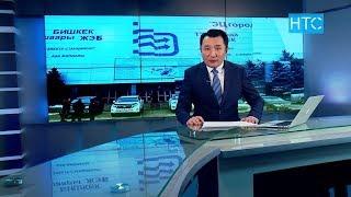 #Жумалык (11.02.19 – 16.02.19) / Өткөн Жуманын Негизги Жаңылыктары / #НТС – #Кыргызстан