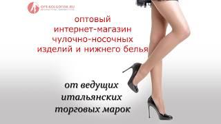 видео Купить женские носки оптом от производителя по низким ценам в магазине