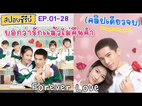 (สปอยซีรีย์ คลิปเดียวจบ) Forever love ❤️ บอกว่ารักแล้วไม่คืนคำ | EP.01-28