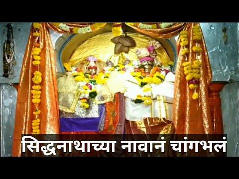 Siddhanath chya navan