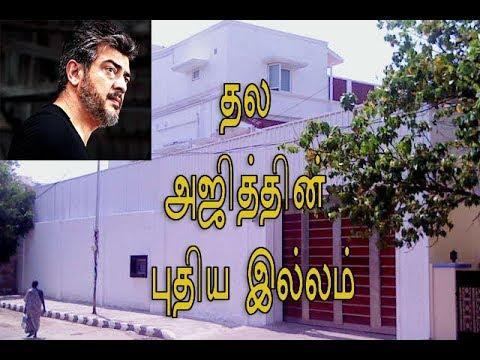 ajith kumar new home<br><iframe title=