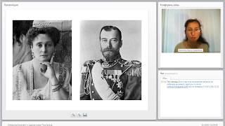 Император Николай II и Царская Семья.  Путь Христа. Вебинар.
