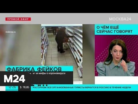 Самые распространенные мифы о коронавирусе в Сети - Москва 24