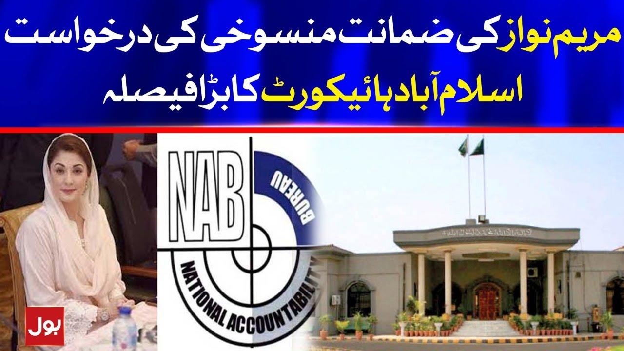 Download IHC Cancellation of Maryam Nawaz's bail   Breaking News