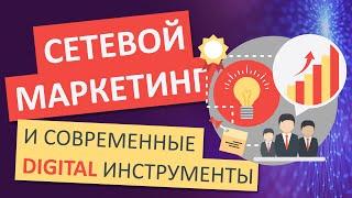 Сетевой маркетинг, МЛМ в интернет | Бизнес система в компании Siberian Wellness, Сибирское Здоровье