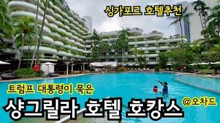 트럼프 대통령이 묵은 싱가포르 샹그릴라 호텔 오차드 |…