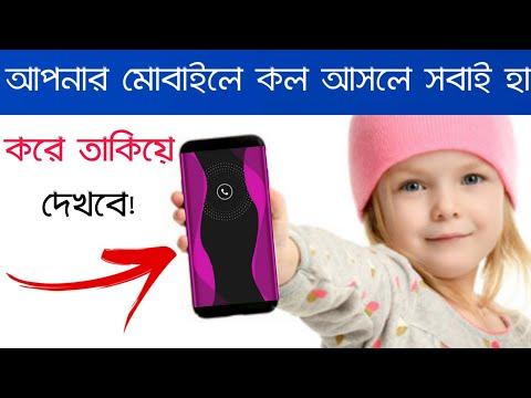 আপনার মোবাইলে কল আসলে সবাই হা করে তাকিয়ে দেখবে|Top 2 secret caller app for Android phone.
