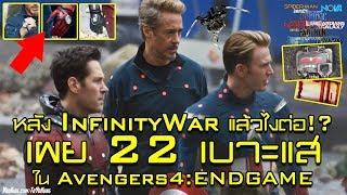 หลัง Infinity War แล้วไงต่อ!? เผย 22 เบาะแสก่อนดู Avengers 4: ENDGAME