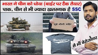 India-China Standoff Update | Black Top Hill | Speak for SSC Railway