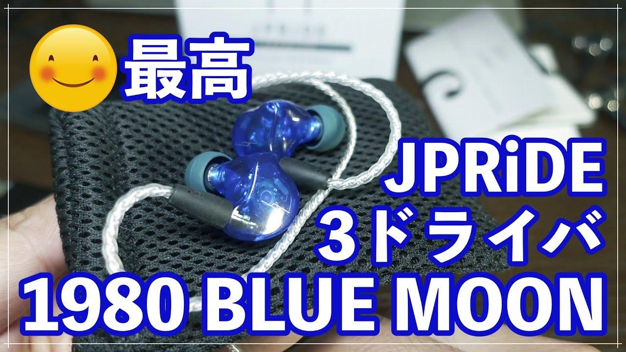 【最高】これは驚いた!素晴らしい音質のイヤホン JPRiDEの新製品Premium 1980 BLUE MOONは超オススメ【自腹レビュー】