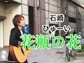 石崎ひゅーい / 花瓶の花 [cover] 弾き語り動画 Unplugged