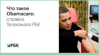 Что такое Obamacare?