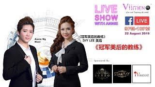 第四集Live show with Annie~ IVY LEE《冠军美后教练》