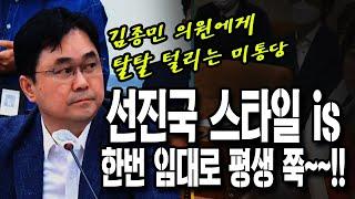 김종민의원 '선진국 스타일은 한번 임대하면 평생…