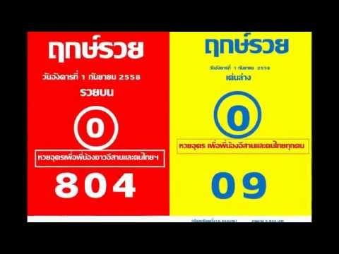 เลขเด็ด 1/9/58 ฤกษ์รวย บนล่าง หวย งวดวันที่ 1 กันยายน 2558