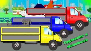 Машинки, cars. Грузовики и животные. Развивающие мультики для детей про машинки