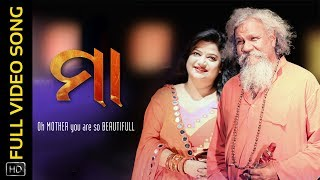 Maa | Full Song | Mother