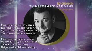 lyrics ❤ Ты назови его как меня COVER   Ю GranD Сергей Жуков
