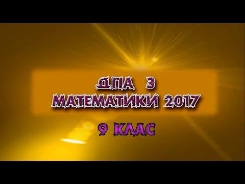 ДПА   2017    МАТЕМАТИКА (Варіант 4)
