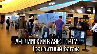 Английский для туристов. Регистрация на рейс и оформление транзитного багажа на английском.