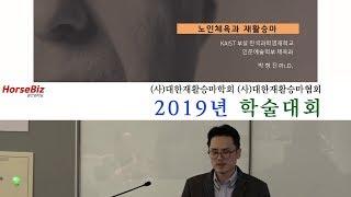 20190413 재활승마 학술대회 박형진(노인체육과 재…