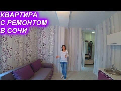 Небольшая квартира в сочи на Пятигорской 27кв.м.