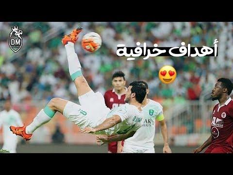 اهداف دبل كيك خيالية سجلها اللاعبين السوريين