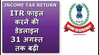 ITR DUE DATE EXTENDED AY 2018-19 / INCOME TAX RETURN