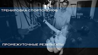 ТРЕНИРОВКА СПОРТСМЕНОВ, 2 НЕДЕЛИ СПУСТЯ, ПЕРВЫЕ ИЗМЕНЕНИЯ УЧАСТНИКОВ.