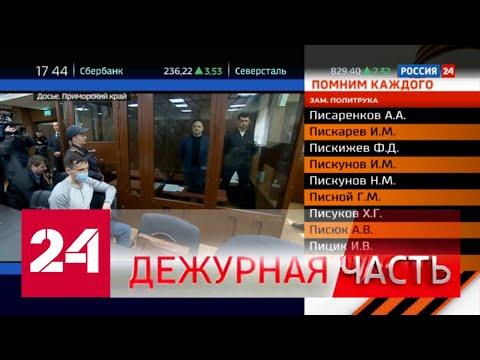"""Вести. """"Дежурная часть"""" от 3 марта 2020 года (17:30) - Россия 24"""