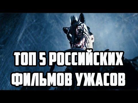 Топ 5 российских фильмов ужасов