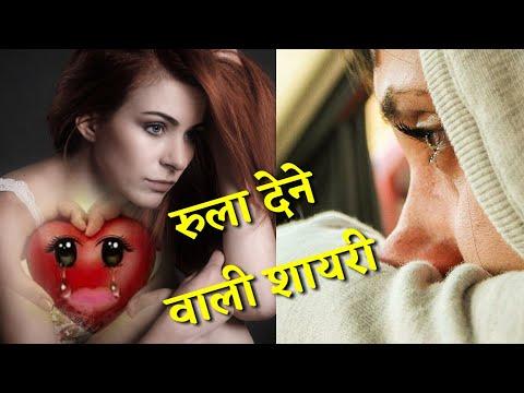 रो दोगे यह शायरी सुनकर ।। बेवफा शायरी  || Bewafa Sad Heart Touching Shayari |😭 Rula dene wali video