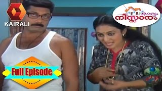 Karyam Nissaram 09/12/16 EP-982 Family Comedy Serial