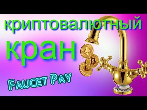 Биткоин кран и ещё 25 различных криптовалют платит на микро кошелек Faucet Pay