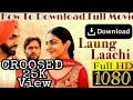 How to download Long Lachi Full movie AMMY Virk nerru bajwa