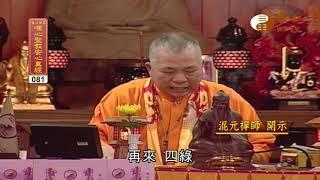 【唯心聖教安心真經81】| WXTV唯心電視台