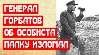 Генерал Горбатов об особиста палку изломал