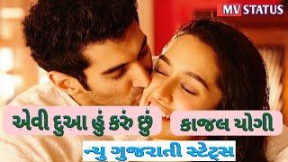 Aevi Dua Hu Karu Chu || He Bhagvaan Aevi Dua || Kajal Yogi New Gujarati Status || Gujarati Love Stat