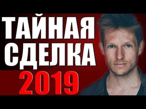 ТАЙНАЯ СДЕЛКА (2019) Русские детективы 2019 Новинки Фильмы Сериалы Боевики 2019 HD