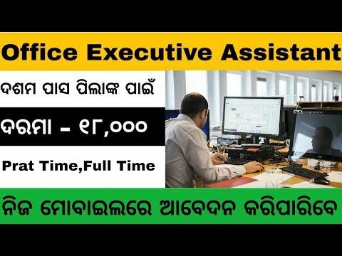 Office Executive Assistant Job | Odisha Private Job 2019 | Odisha Govt Job 2019 | Odisha Job 2019