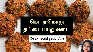 கரமன வட சஞச பரஙகBlack eyed Peas indian Recipeதடடபயற வடKids Healthy Snacks Recipe