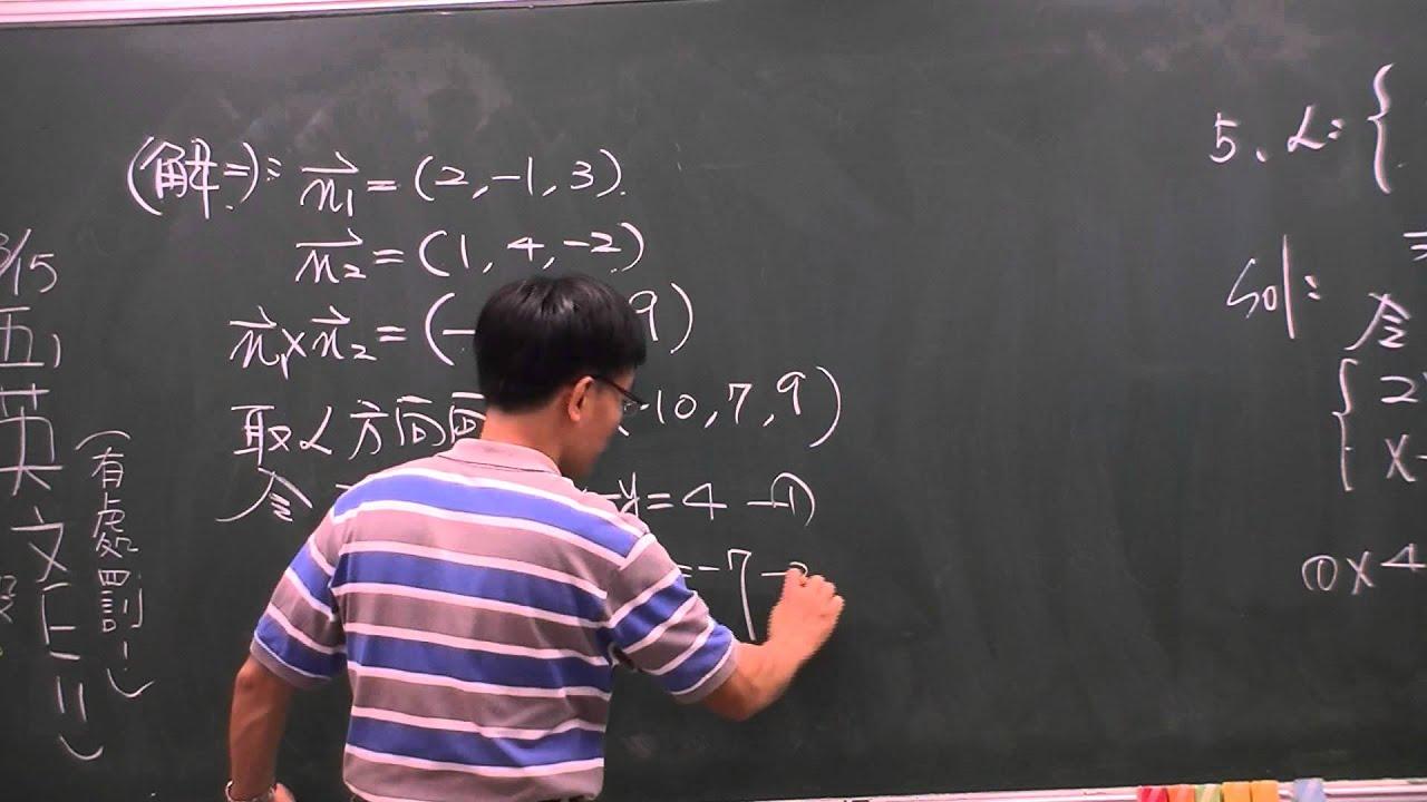 空間中的直線方程式-兩面式的直線方程式解法二 - YouTube