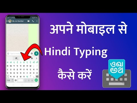 How To Type Hindi Language On Android Phone - Apne Mobile Se Hindi Typing Kaise Kare