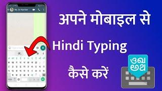 एंड्रॉइड फोन पर हिंदी भाषा कैसे टाइप करें - अपने मोबाइल से हिंदी टाइपिंग कैसे करे screenshot 2