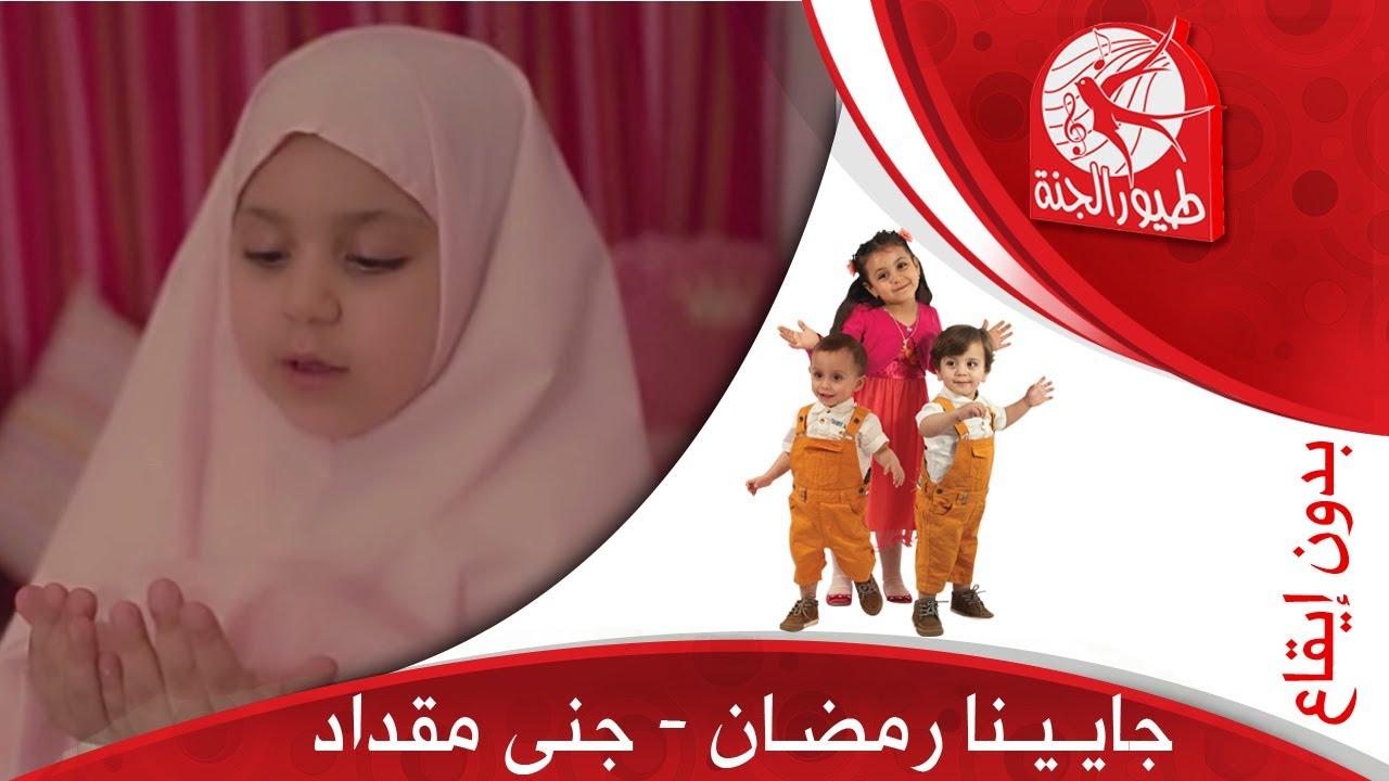 جايينا رمضان بدون إيقاع جنى مقداد طيور الجنة Youtube