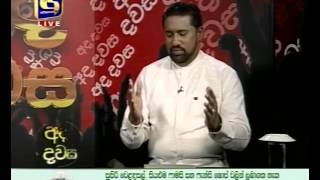 Ada Dawasa - 04th November 2015 - Interview with Rohitha Abeygunawardhana