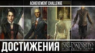 Dishonored 2 - Коллекция картин без способностей