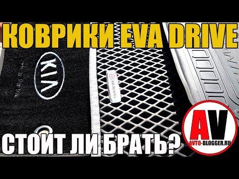 СУПЕР коврики EVA мой отзыв! Какие коврики выбрать в салон? Плюшки для авто
